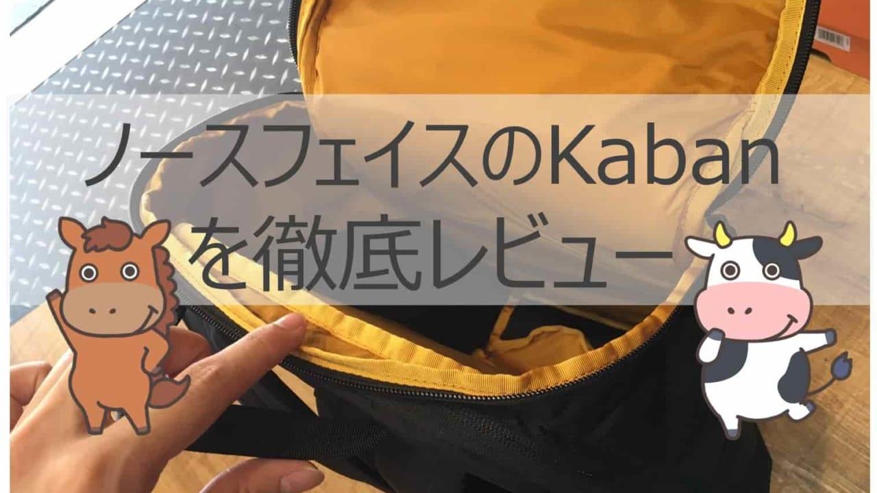 ノースフェイス Kaban