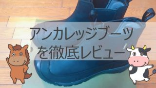 KEEN アンカレッジブーツ