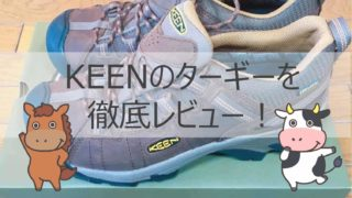 KEEN ターギー