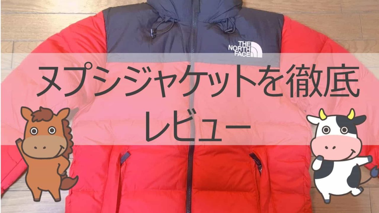 ノースフェイス ヌプシジャケット