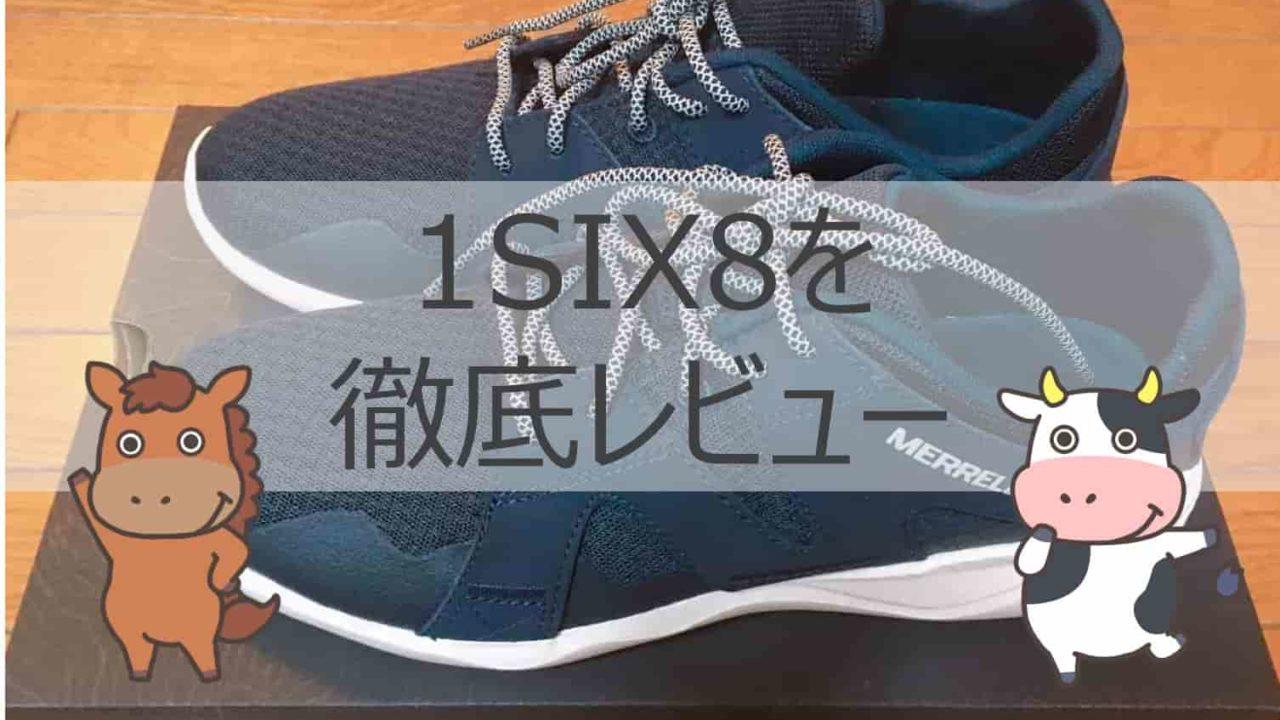 メレル 1SIX8