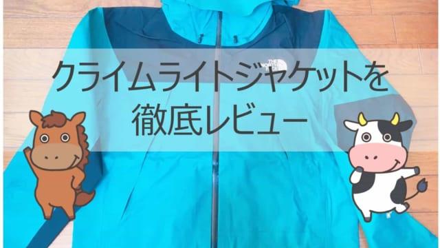 ノースフェイス クライムライトジャケット