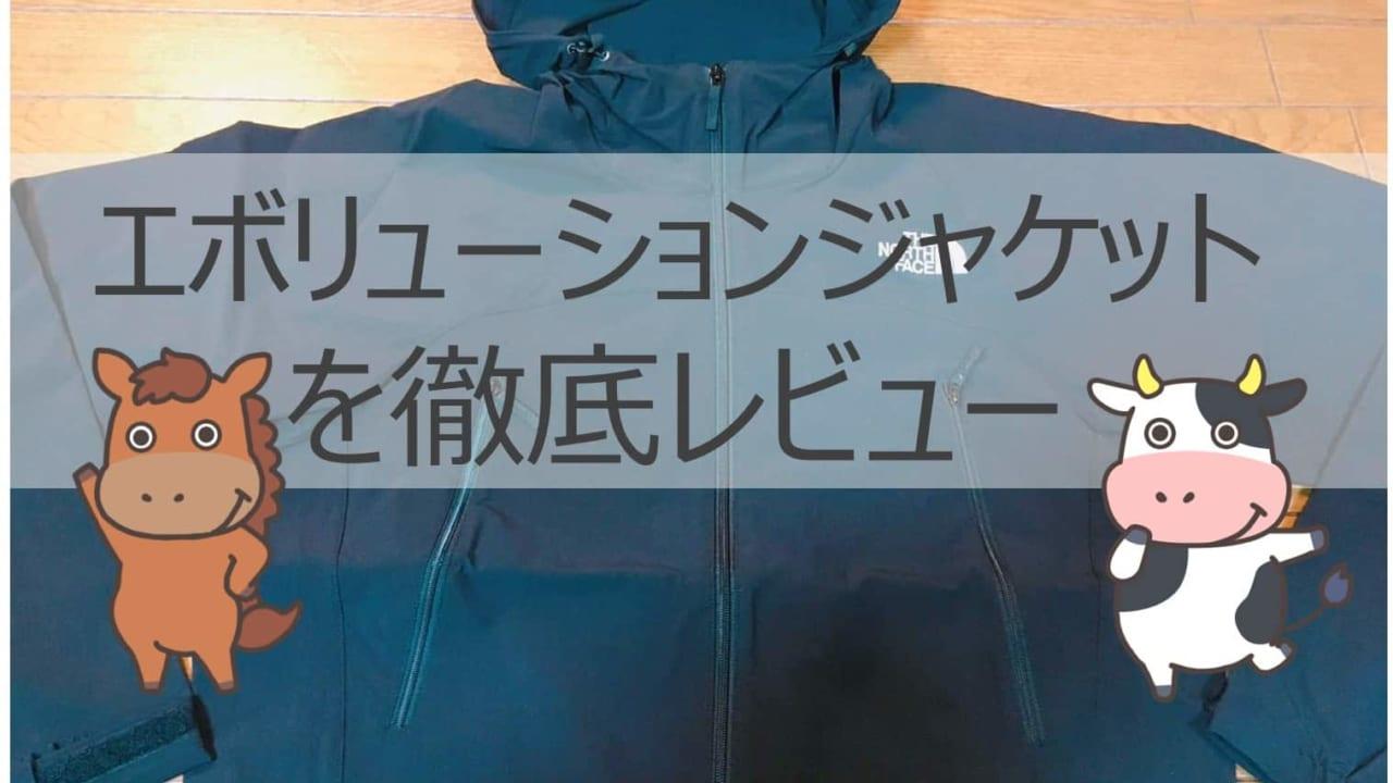 ノースフェイス エボリューションジャケット