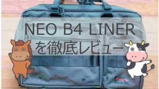 ブリーフィング NEO B4 LINER