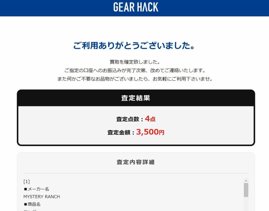 GEAR HACK 査定額