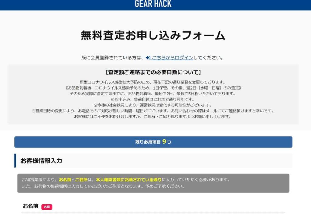 GEAR HACK 申し込みフォーム