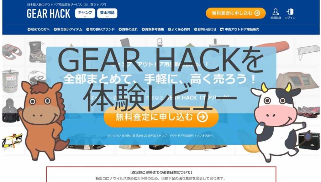 GEAR HACK