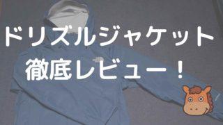ドリズルジャケット