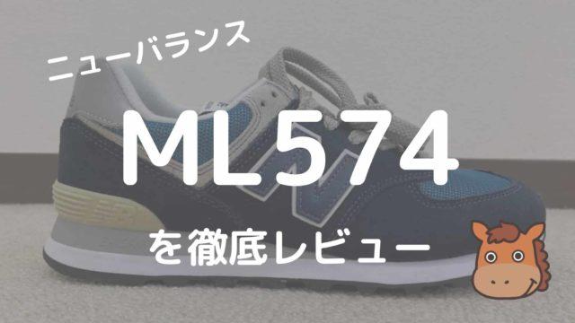ニューバランス ML574